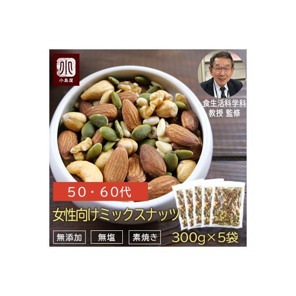 50-60代 女性 向け ミックスナッツ 1.5kg 300g x 5袋 素焼きミックスナッツ 年齢 や 性別 に合わせた 栄養素 で配合 骨 ホルモンバランス 無添加 無塩 美容 健康