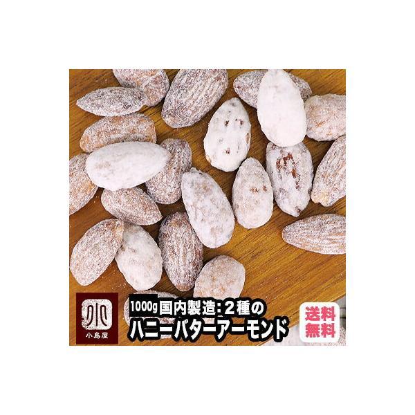 国内製造 ハニーバターアーモンド 1kg 蜂蜜 バター アーモンド