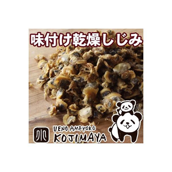 味付け 乾燥しじみ 100g 炊き込みご飯に 乾燥 シジミ 蜆 しじみ