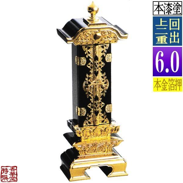 差板一枚目分の文字彫無料 上二重回出位牌 札丈6.0寸(縦18.0cm):総高36.5cm