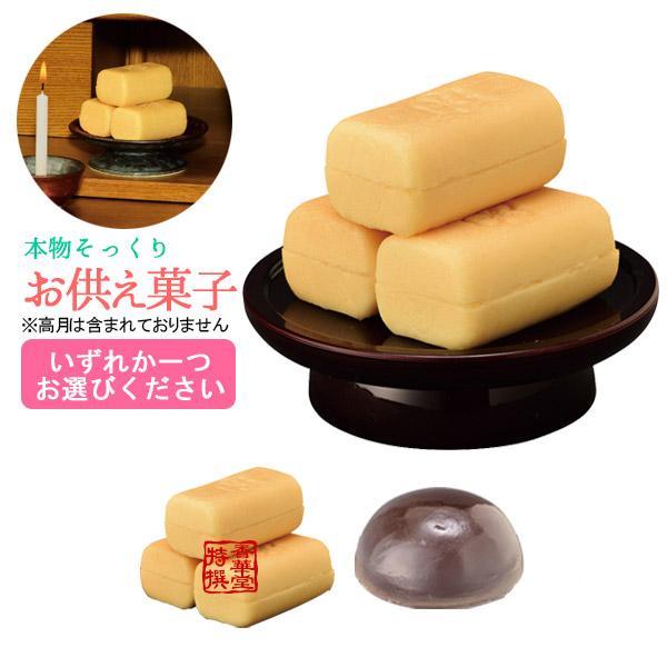 本物そっくり 仏壇用お供え菓子 俵もなか 葛まんじゅう 食品サンプル フードサンプル 料理模型 食品模型
