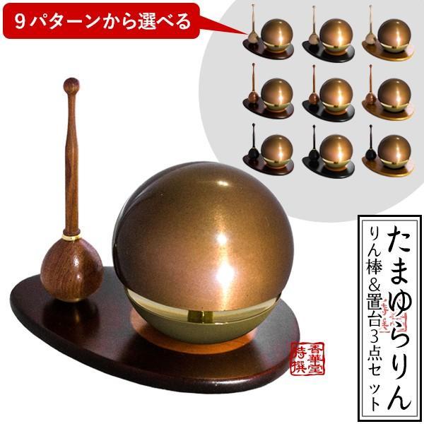玉響りん たまゆらりん  1.8寸 ブラウン 3点セット リン・リン台・リン棒  木色で広がるバリエーション9通り