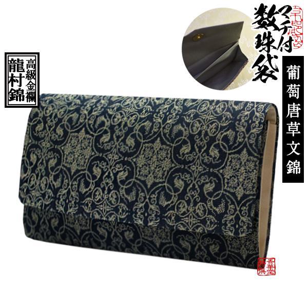 マチ付き数珠袋 約16×10cm 龍村錦-葡萄唐草文錦 ぶどうからくさもんにしき