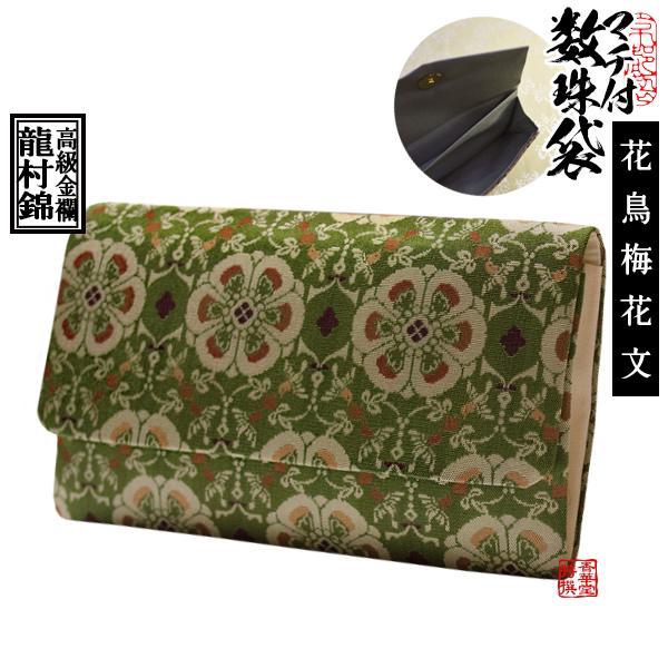 マチ付き数珠袋 約16×10cm 龍村錦-花鳥梅花文錦 かちょうばいかもんにしき
