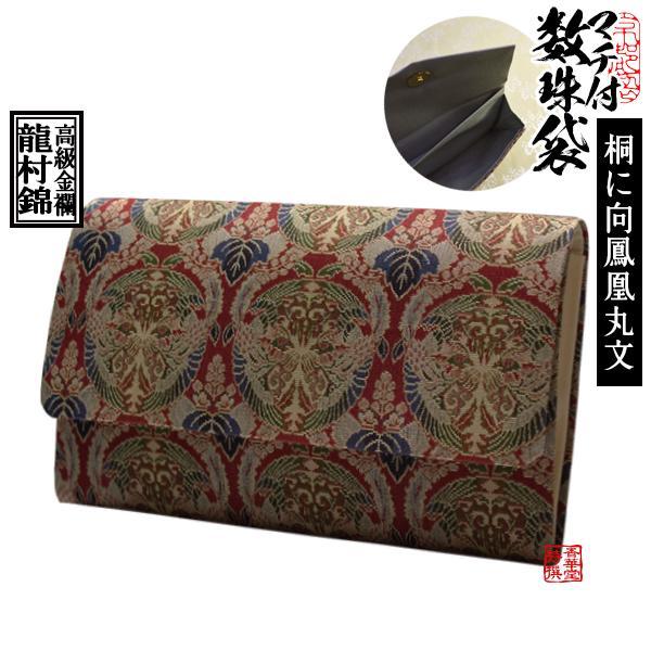 マチ付き数珠袋 約16×10cm 龍村錦-経錦 たてにしき 桐に向鳳凰丸文錦