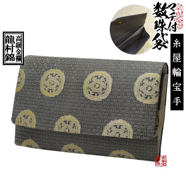 マチ付き数珠袋 約16×10cm 龍村錦-糸屋輪宝手 いとやりんぼうて