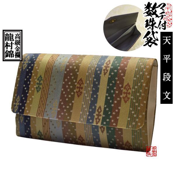 マチ付き数珠袋 約16×10cm 龍村錦-天平段文 てんぴょうだんもんにしき