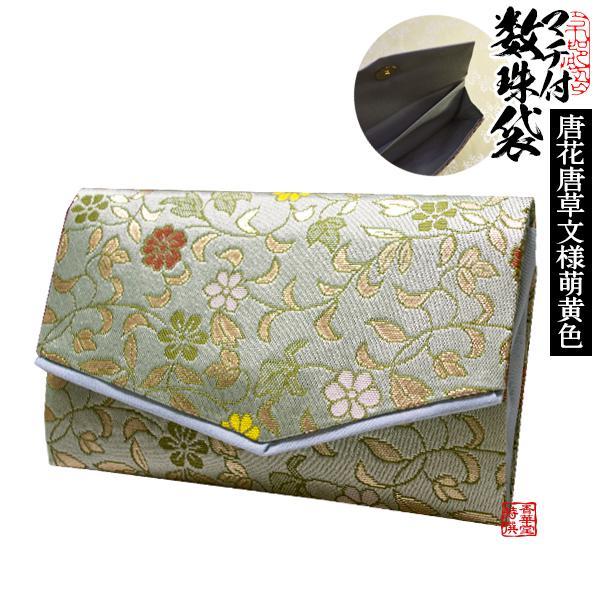 マチ付き数珠袋 約15×9cm 唐花唐草文様 萌黄 もえぎ  女性用