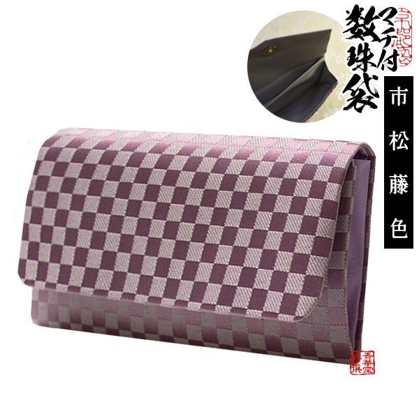 マチ付き数珠袋 市松柄 藤色 約16×9.5cm