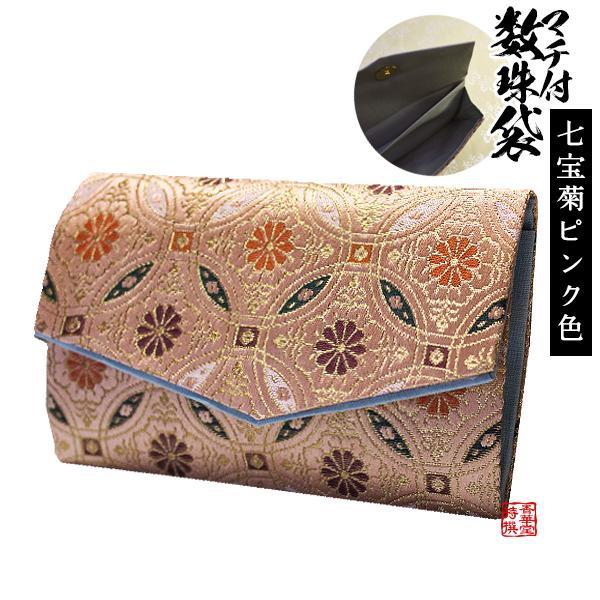 マチ付き数珠袋 約15×9cm 七宝菊模様 ピンク色