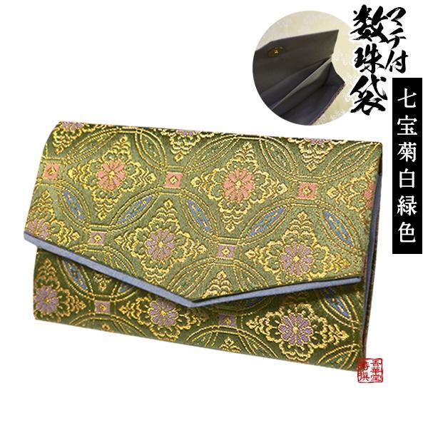 マチ付き数珠袋 約15×9cm 七宝菊模様 白緑 びゃくろく