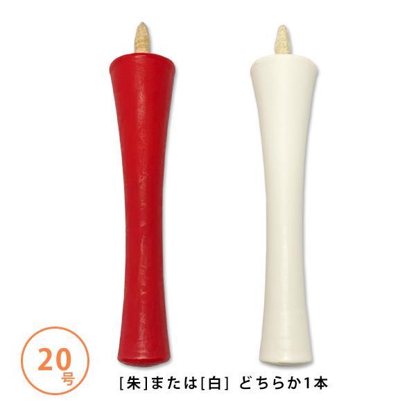 和蝋燭 白・朱 碇型 いかりがた 20号 本 燃焼時間 約4時間 和ローソク 和ろうそく 朱蝋燭 朱ろうそく 朱ローソク 赤蝋燭 赤ろうそく 赤ローソク 仏具