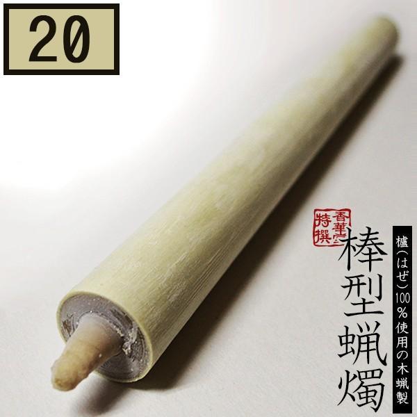 棒型蝋燭 木蝋製 白 20号 本 燃焼時間 約4時間 棒型ろうそく 和ローソク 和ろうそく 和蝋燭 棒蝋燭 ぼうがたろうそく ぼうろうそく