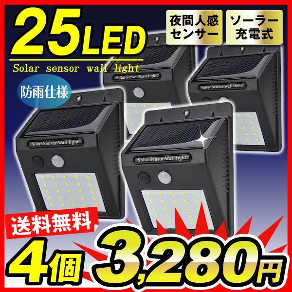 ソーラーライト 4個(25LED)センサーライト ガーデン パッと照らすくん ネクスト 人感センサー 防雨 配線不要 防犯 屋根 軒下 玄関 壁 ミスターブライト 国華園