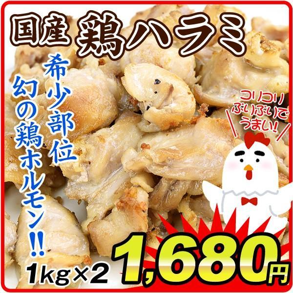 国産 鶏ハラミ 2kg(1kg×2) 希少部位 ホルモン 宮城産 焼肉 はらみ 鶏肉 国華園