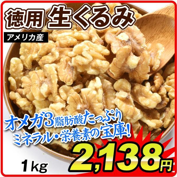 食品 お徳用 生くるみ 1kg 国華園