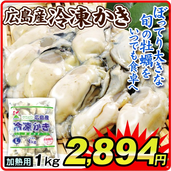 広島産 冷凍かき 1kg 冷凍便 食品 国華園
