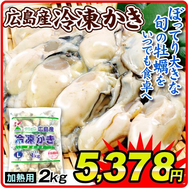 広島産 冷凍かき 2kg 冷凍便 食品 国華園