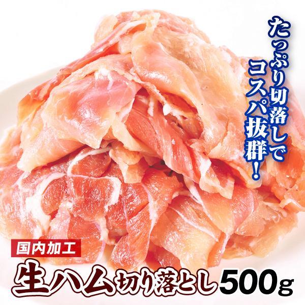 数量限定 ハム 生ハム 切落とし(1袋)500g 冷凍便 国華園