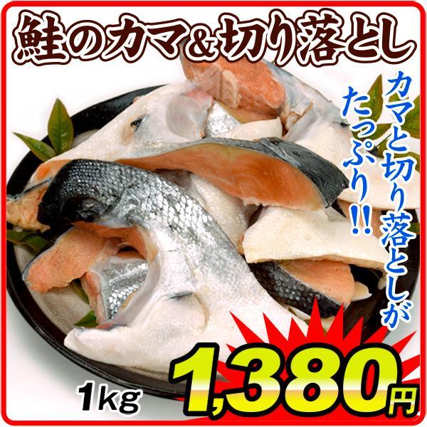 鮭のカマ &切り落とし(1kg) 冷凍便 【数量限定】国華園