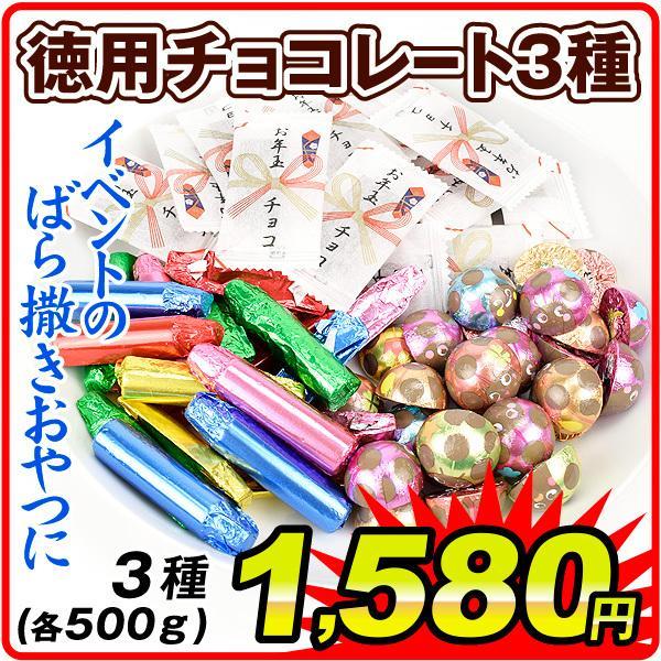食品 徳用チョコレートセット 3種類 (各500g) チョコ お菓子 ミルクチョコレート 大量