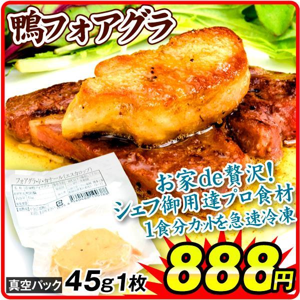 鴨フォアグラ 1袋 食品 冷凍便