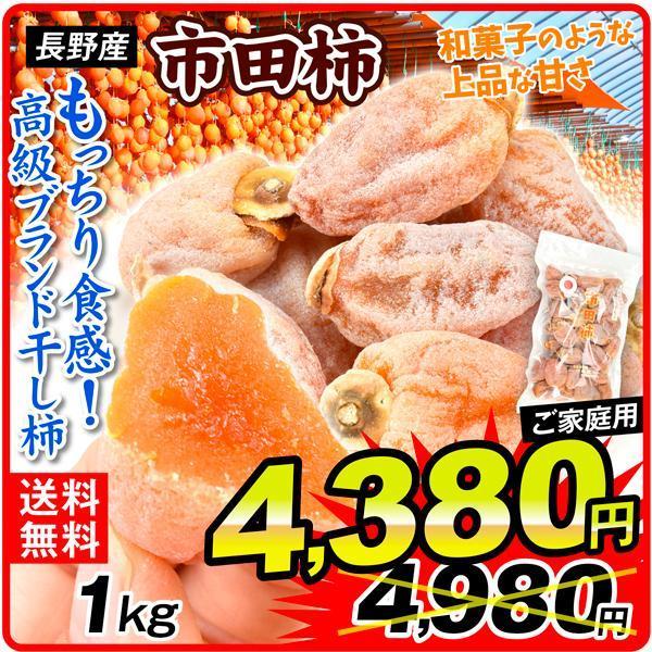 お菓子 長野産 市田柿 1kg 【送料無料】メール便 食品 国華園