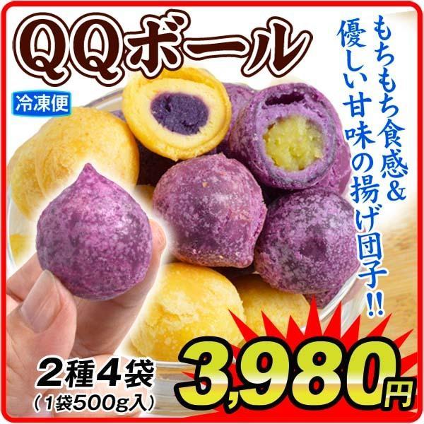 お菓子 QQボール2種セット 2種4袋(各2袋)1組 冷凍便 食品
