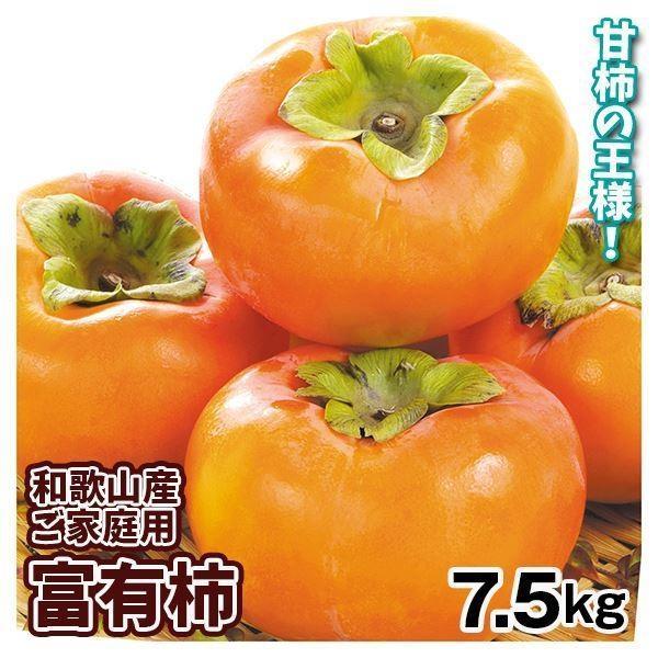和歌山産富有柿