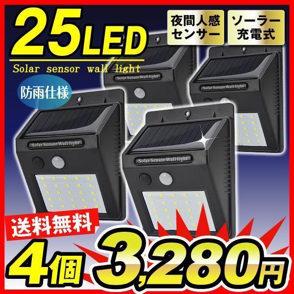 ソーラーライト 4個セット 12LED センサーライト ガーデンライト パッと照らすくん 人感センサー 防雨 配線不要 防犯 屋根 軒下 玄関 壁 ミスターブライト|kokkaen