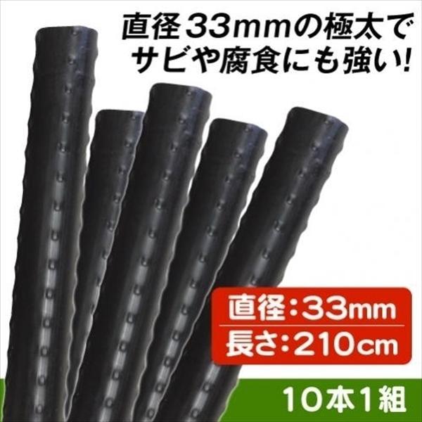 園芸支柱 支柱  ≪代引不可≫果樹用イボ竹 Φ33mm×210cm 10本 鋼管製