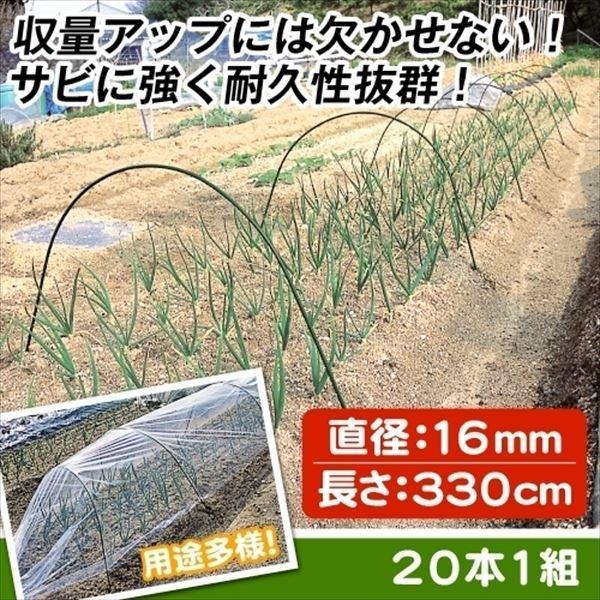 園芸支柱 支柱 トンネル支柱 330cm (直径16mm) 20本組 ≪代引不可≫