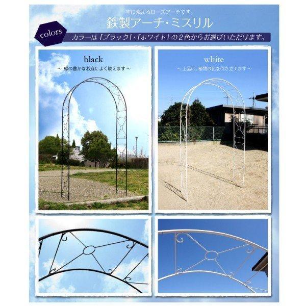 アーチ バラアーチ 鉄製アーチ・ミスリル 白 1個 ガーデンアーチ ローズアーチ ガーデニング|kokkaen|05