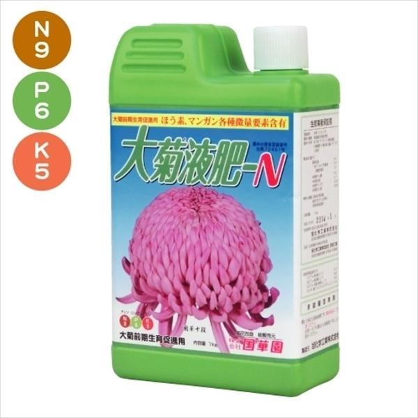 液肥 肥料 大菊液肥-N 1kg 1本 菊栽培用 国華園 国華園