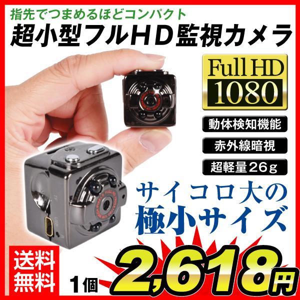 防犯カメラ 超小型 フルHD監視カメラ 1個 送料無料 充電式 ウェアラブル micro SDカード 録画 1080P|kokkaen