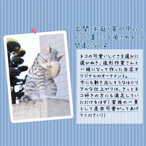 置物 ポリ製オーナメント 顔を洗うねこ・あられ 1個 幅17・奥行26・高さ23 猫 ネコ ガーデン ガーデニング オブジェ 置き物 雑貨 インテリア 女性  国華園|kokkaen|11