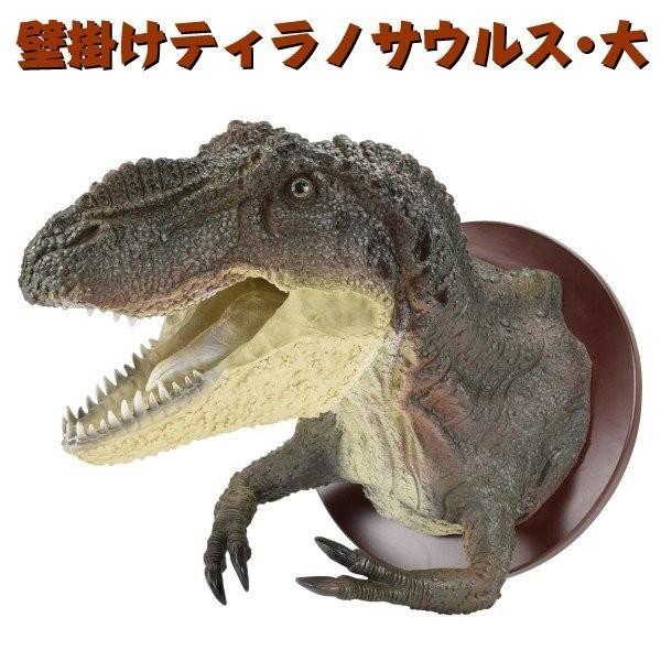 壁掛け ティラノサウルス・大 1個 恐竜 インテリア 飾り 家具 オーナメント 国華園|kokkaen