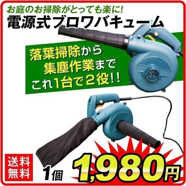 ブロワー バキューム 電源式 ブロワバキューム 1個 落ち葉 掃除 集塵 吸引 送風機 清掃 乾燥 国華園|kokkaen