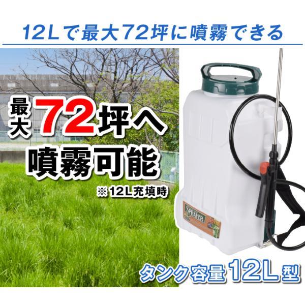噴霧器 電動噴霧器 12リットル 充電式 背負式 バッテリー式 農薬 除草剤 肥料 散布 散水 動噴 国華園|kokkaen|10