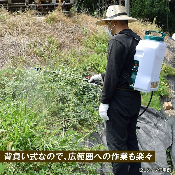噴霧器 電動噴霧器 12リットル 充電式 背負式 バッテリー式 農薬 除草剤 肥料 散布 散水 動噴 国華園|kokkaen|13