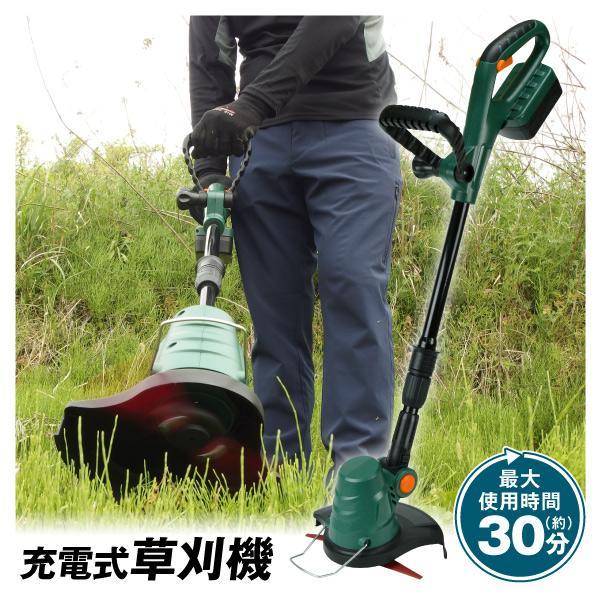 草刈機 充電式 草刈り機 コードレス・ブレード草刈り機 1個 ナイロンブレード 樹脂刃 家庭用 電動 軽量 パワフル(いまなら交換用ブレード10枚サービス中)|kokkaen