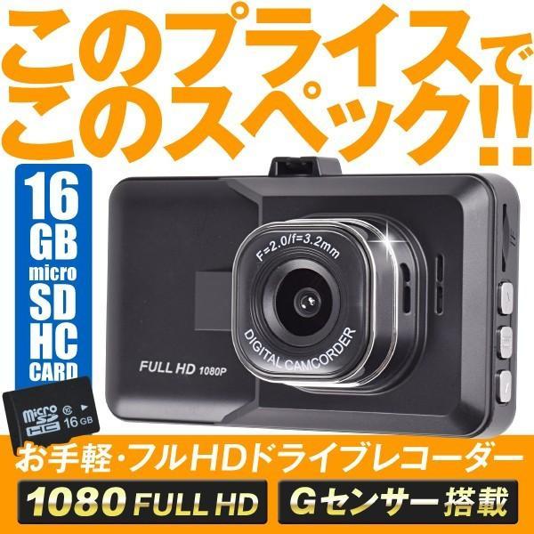 ドライブレコーダー ドラレコ 送料無料 1200万画素  お手軽・フルHDドライブレコーダー(SDカード16GB付) 1個 高画質 Gセンサー搭載 12/24V車対応 日本語説明書|kokkaen