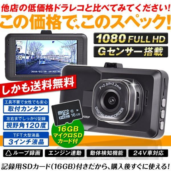 ドライブレコーダー ドラレコ 送料無料 1200万画素  お手軽・フルHDドライブレコーダー(SDカード16GB付) 1個 高画質 Gセンサー搭載 12/24V車対応 日本語説明書|kokkaen|03