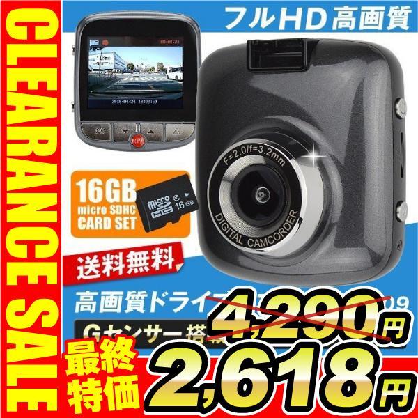 ドラレコ 小型ドライブレコーダー DH09(SDカード16GB付) 1個 高画質 1080P 140度 Gセンサー搭載 12V車対応 日本語説明書(通常価格 4290円 ⇒ 3003円 30%OFF)|kokkaen