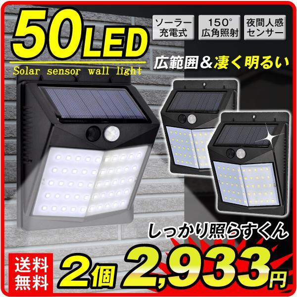 ソーラーライト 50LED 2個セット 広角照射 センサーライト ガーデンライト しっかり照らすくん 人感センサー 防雨 配線不要 防犯  壁 ミスターブライト 国華園