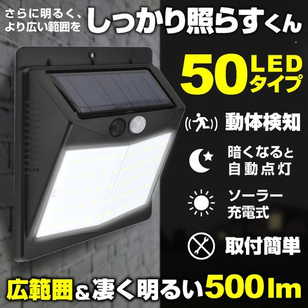 ソーラーライト 50LED 4個セット 広角照射 センサーライト ガーデンライト しっかり照らすくん 人感センサー 防雨 配線不要 防犯 軒下 玄関 壁 ミスターブライト kokkaen 02
