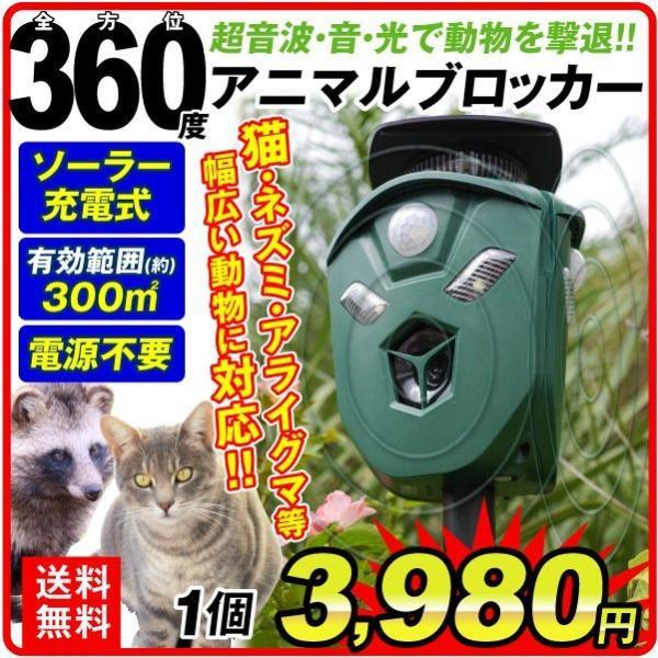 猫よけ 超音波動物よけ 撃退器 360度 全方位ソーラーアニマルブロッカー 獣害対策 ソーラー充電式 USB充電可 警報音 光 動体検知 防水 国華園