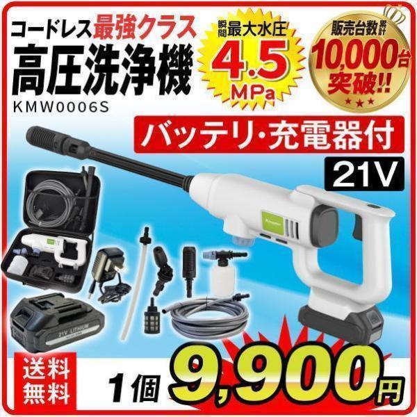|高圧洗浄機 充電式 コードレス 専用ケース付 KMW0006 家庭用 洗車 掃除 ベランダ 2.2…