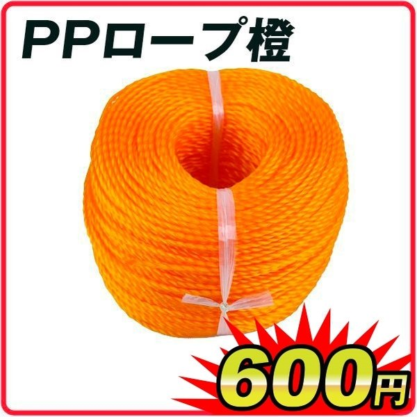 PPロープ橙 1個