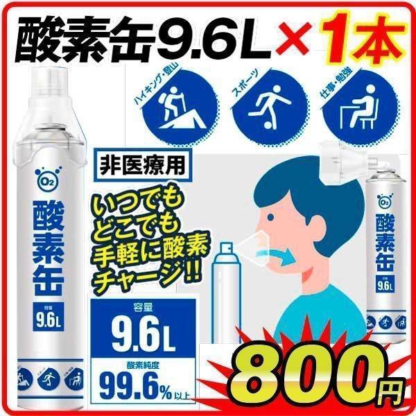 酸素缶1本9.6リットル 1個 携帯酸素スプレー 酸素ボンベ 高濃度酸素 酸素不足 国華園